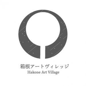 第五回箱根アートピア