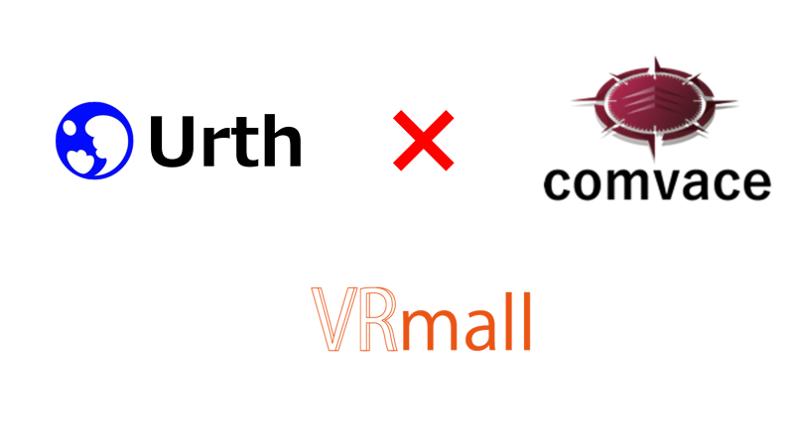 株式会社comvace 業務提携 VRmall