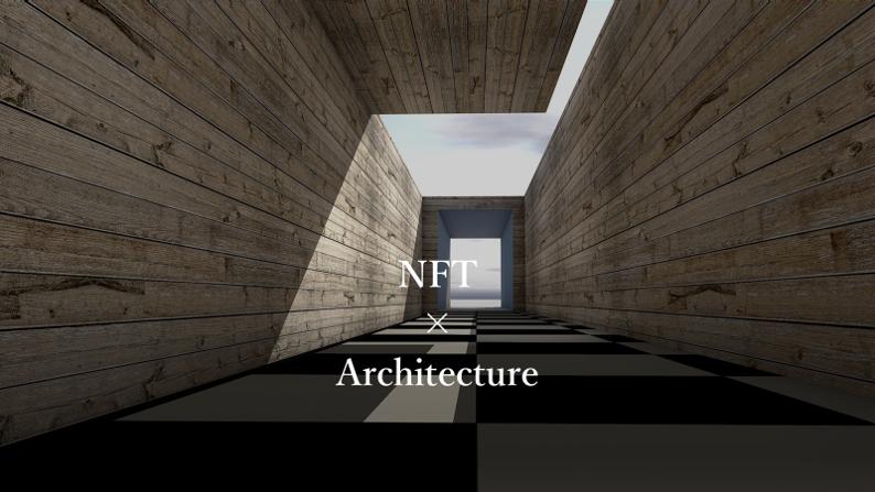 NFT 建築 ブロックチェーン