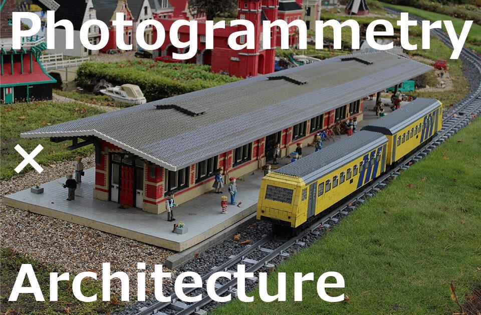建築 模型 フォトグラメトリ